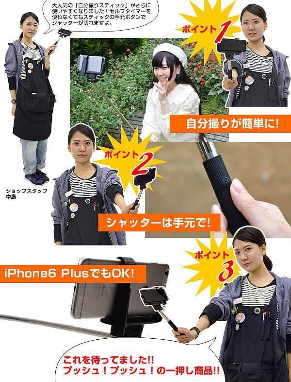 韓国でブームの「セルカ棒」上陸!手もとでシャッターが切れる自撮り用スティック