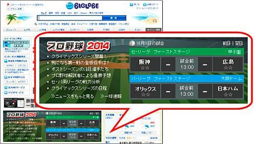 BIGLOBE が「日本シリーズ」の試合状況をリアルタイム配信