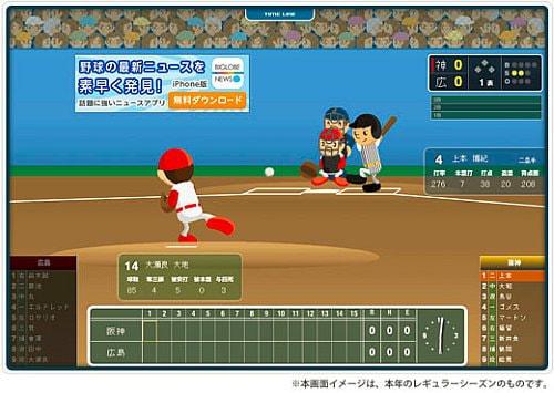 プロ野球一球速報の画面イメージ