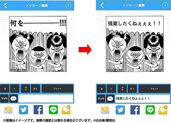 感情豊かな対話を実現?--漫画のコマを使ったコミュニケーションアプリに iOS 版