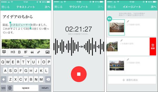 iPhone から自作の文章・イラスト・音楽を売買できる「note」アプリが登場