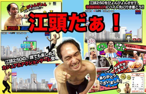 iPhone 用ゲーム「江頭ぴょんぴょん 〜あ、バイトの時間 だ!〜」