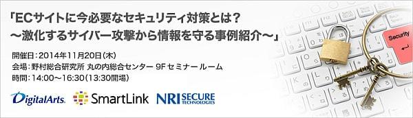 EC サイトのセキュリティ対策を伝授--スマートリンクネットワークが無料セミナー