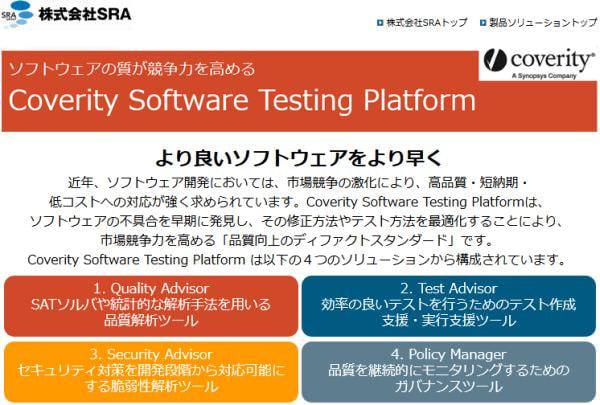 SRA、開発段階からセキュリティ対策ができる米 Coverity ソフトウェア品質向上ソリューションを販売