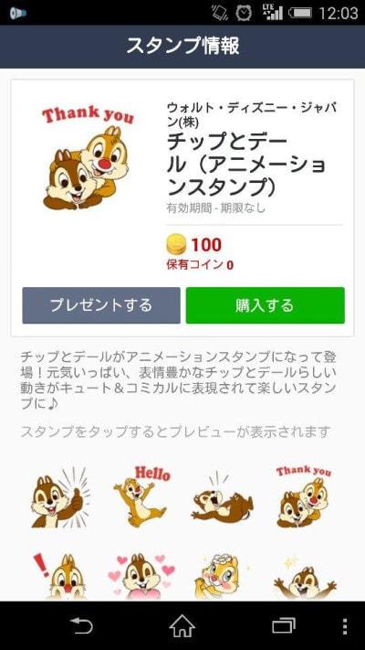 200円で販売中 (c) Disney