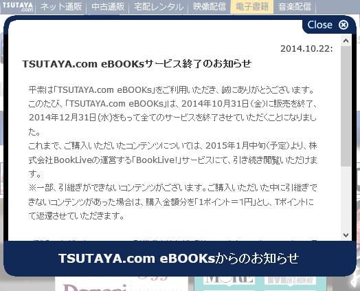 TSUTAYA 独自電子書店が終了へ -- 購入済み作品は「BookLive!」で閲覧可能に