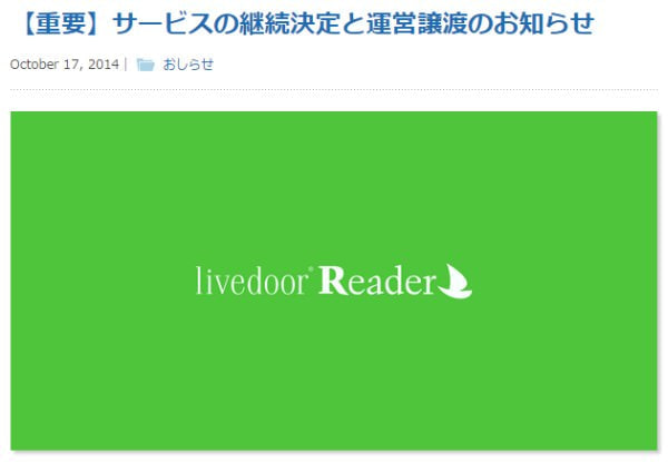 RSS リーダー「livedoor Reader」、ドワンゴがサービス運営を継続