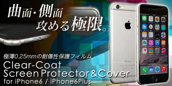 iPhone 6/6 Plus 用の保護フィルム、曲面にフィットするウレタン製としなやかに曲がるガラス製