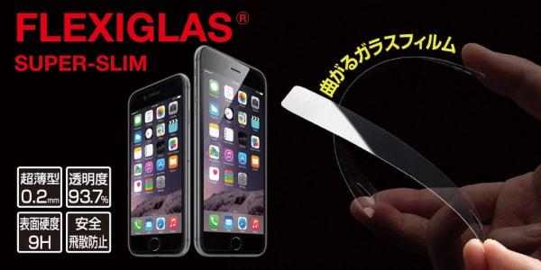超薄型強化ガラスフィルム「FLEXIGLAS Super-Slim」