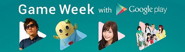 有名人とゲームで盛り上がろう!「Game Week with Google Play」開催