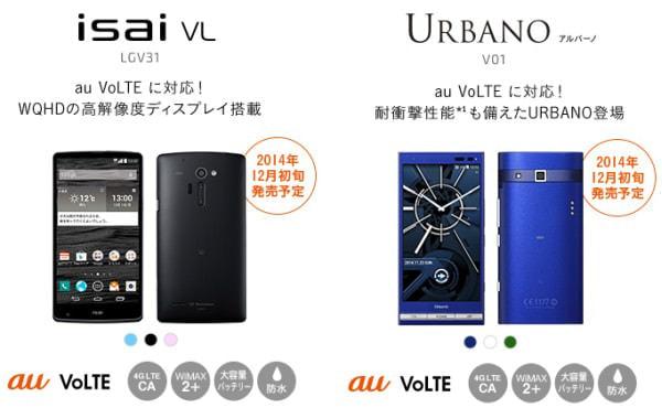 KDDI、高音質通話「au VoLTE」対応の「isai VL LGV31」「URBANO V01」を発表