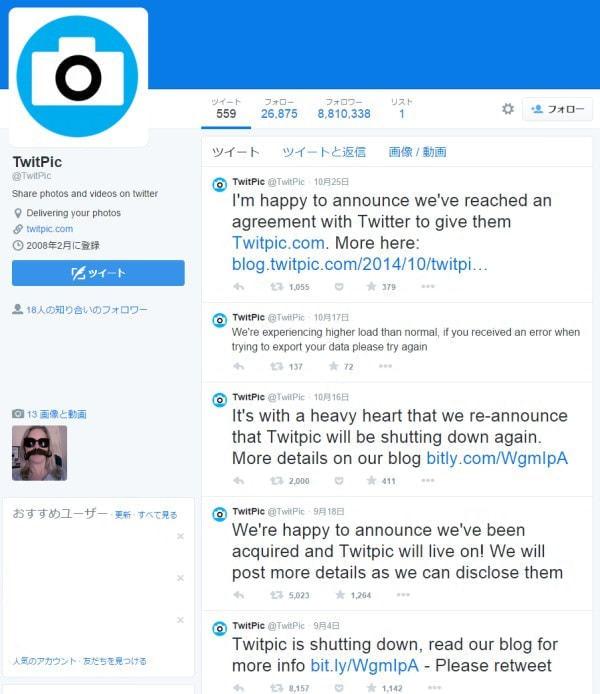 Twitter 連携の画像共有サービス「Twitpic」、ドメイン存続と閲覧継続が決定