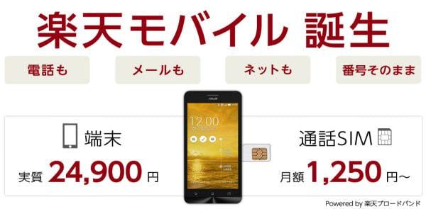 楽天が MVNO「楽天モバイル」開始、ドコモ網の下り 150Mbps が月額1,600円から