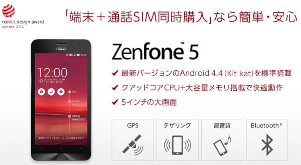 ZenFone 5 (出典:フュージョン)