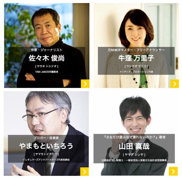 ニュースアプリ「カメリオ」--やまもといちろう氏・佐々木俊尚氏らを起用したキャンペーン