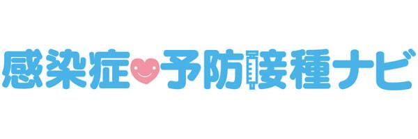 エボラからインフルまで、感染症・予防接種の専門サイト--広島テレビが公開