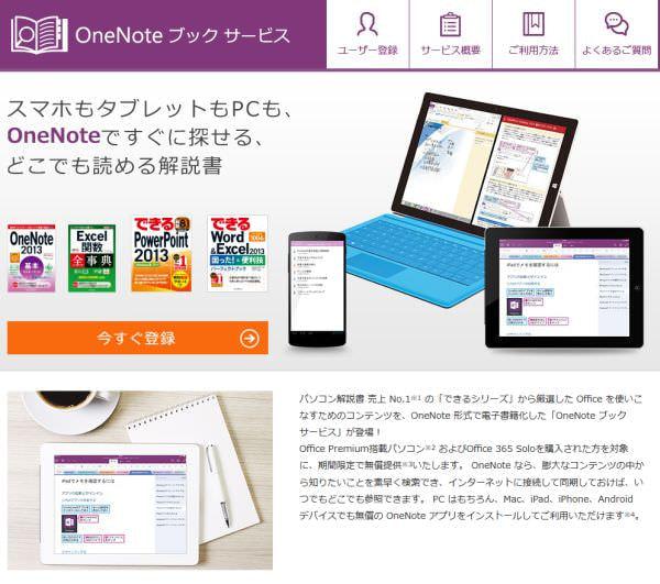 日本 MS、「OneNote ブックサービス」を Office Premium 搭載 PC と Office 365 Solo 購入者向けに無償提供