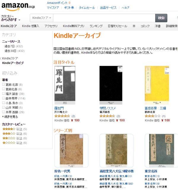 国立国会図書館の貴重な古書が「Kindleアーカイブ」で入手可能に、しかし盛り上がらない電子書籍サービス