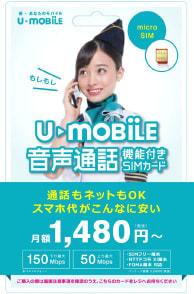 毎月のデータ通信量「制限なし」-- U-mobile、月2,480円の MVNO サービス