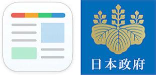 日本政府、「SmartNews(スマートニュース)」に公式チャンネルを開設