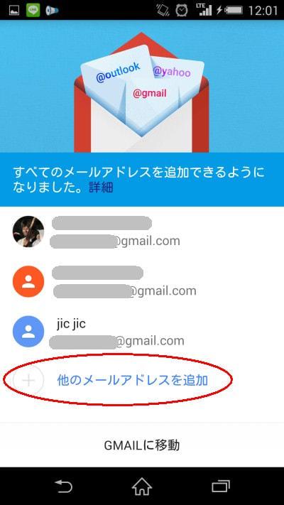 Gmail 以外のメール サービスに対応