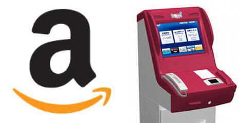PC もスマホも不要-- Amazon.co.jp、ローソン店内で注文、受け取りが可能に