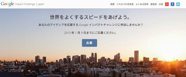 「テクノロジーで日本社会よくして」-- Google、優れた非営利団体に各5,000万円の助成、技術アドバイスも
