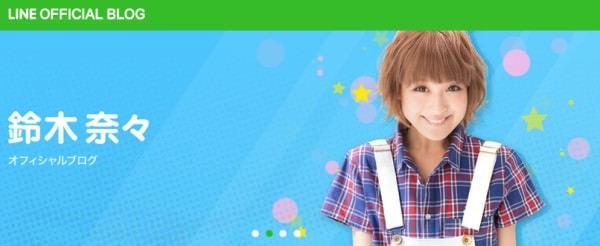 LINE の有名人ブログ サービス「LINE 公式ブログ」スタート、まず GReeeeN/鈴木奈々/藤井リナさんなど10人
