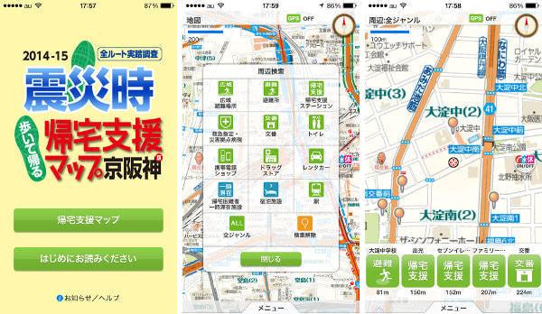 いざというときオフラインで使える 「震災時帰宅支援マップ」アプリに京阪神・中京圏版-- 昭文社