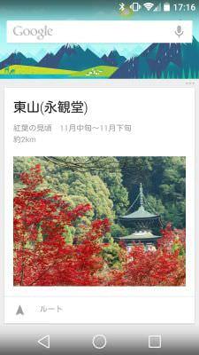 秋も深まり「Google Now」「ストリートビュー」で紅葉