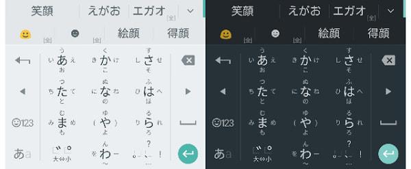 Google 日本語入力、Android 版が「マテリアルデザイン」に刷新-- iPhone 版は言及なし