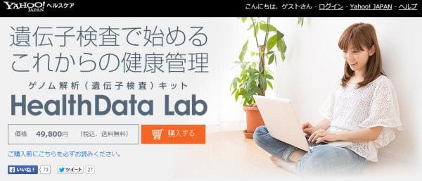 ヤフー、消費者向けゲノム解析サービス「HealthData Lab」を開始、4万9,800円