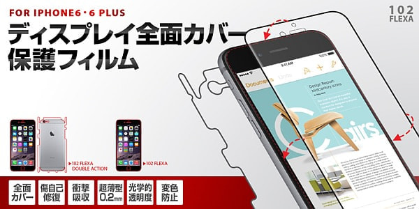 iPhone 6/6 Plus用、ディスプレイ全面カバー衝撃吸収フィルム 「102 FLEXA シリーズ」