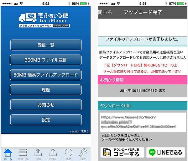 iPhone 版のスクリーンショット