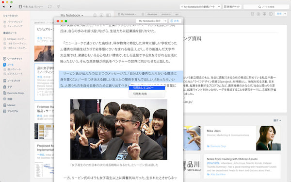 日経と Evernote が提携--ノート作成中に関連ニュースを自動表示、引用可能に