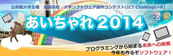立命館大、AO 選抜入試が一部免除されるソフトウェア創作コンテスト 「あいちゃれ 2014」