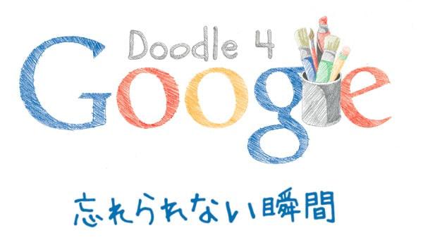Google のロゴデザインコンテスト、Doodle 4 Google 2014「忘れられない瞬間」の投票開始