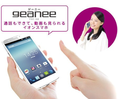 geanee FXC-5A (出典:イオン/BIGLOBE)