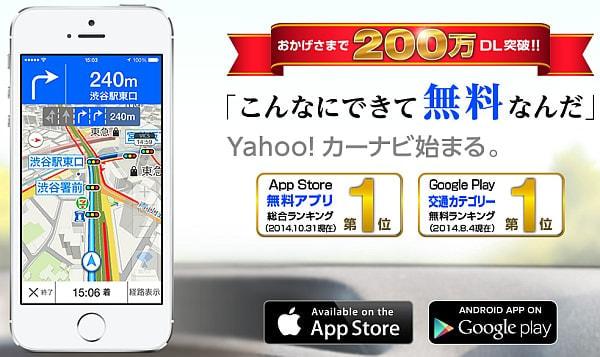 スマホ用「Yahoo! カーナビ」提供開始100日強で200万ダウンロード突破、年内にタブレット用アプリ提供予定