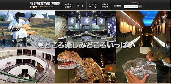 福井県立恐竜博物館でウェアラブル AR 技術を用いた実証実験