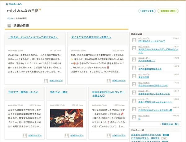mixi 日記がログインせず閲覧可能に、「みんなの日記」開始