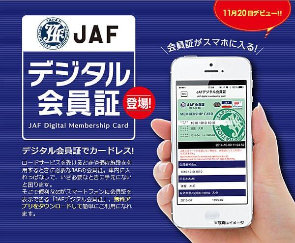 スマホが会員証に!「JAF デジタル会員証」アプリ登場