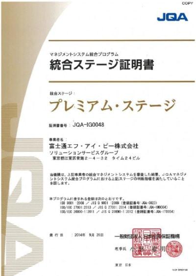 富士通 FIP、JQA の「マネジメントシステム統合プログラム」で最高レベルの証明書を取得