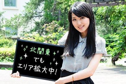 「UQ WiMAX×美人時計」コラボ企画