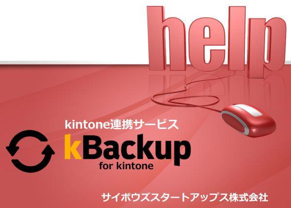 サイボウズスタートアップス、kintone データを AWS に保存できる「kBackup」を販売