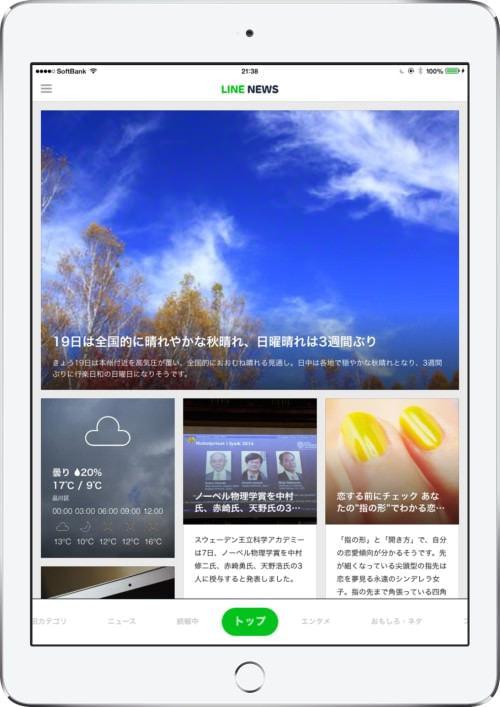 タブレット版「LINE NEWS」登場、画像が大きいから雑誌感覚で楽しめる