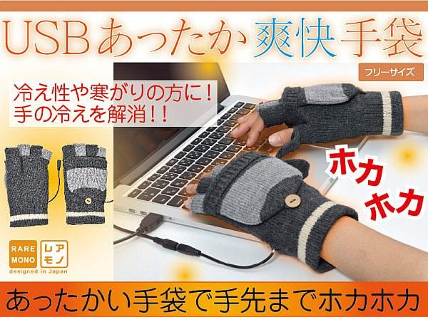 USB 接続ヒーター内蔵手袋とスリッパ、メッシュで蒸れない!