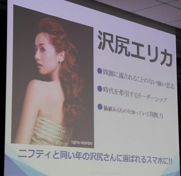 沢尻さんは NifMo のテレビ CM 出演を快諾するか?
