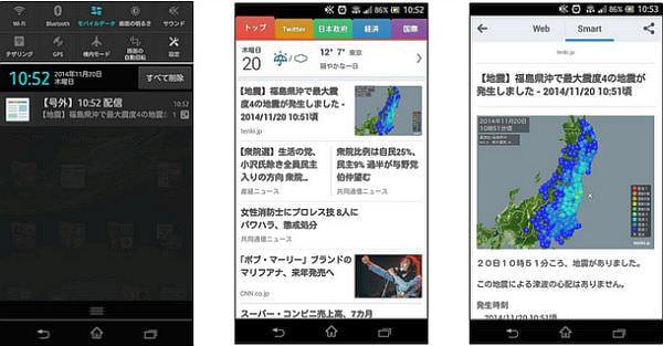 スマートニュースが日本気象協会の地震情報を配信、緊急地震速報ではない