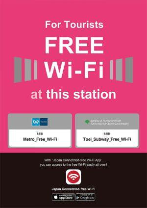 オリンピックのおまけ、東京の地下鉄で無料 Wi‐Fi 開始